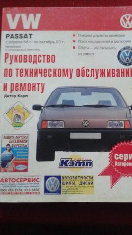 книги по техобслуговуванню та ремонту VW AUDI