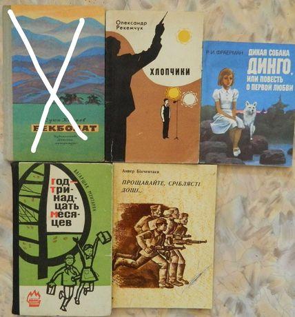 Советские книги для подростков Рекемчук Капаев Фраерман Мхитарян и др.