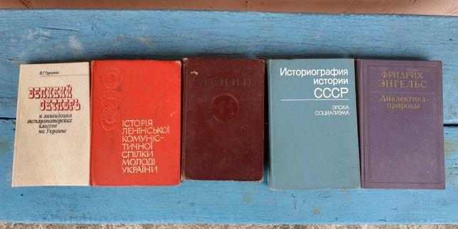 Книги СССР старые