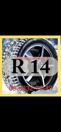 Шины Bridgestone 185/60/14 пара зима 165/70/14 Люстдорфская 135