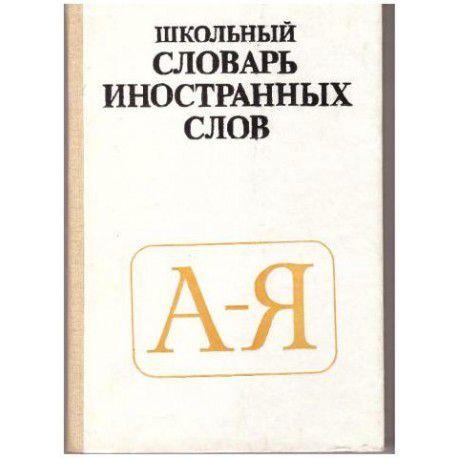 Школьный словарь иностранных слов. 1983г