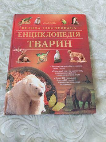 Велика ілюстрована енциклопедія тварин