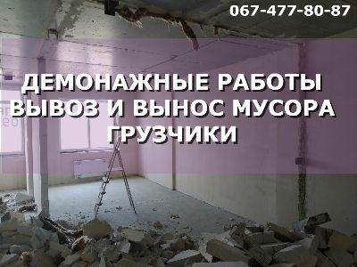 Демонтаж, Демонтажные работы Одесса