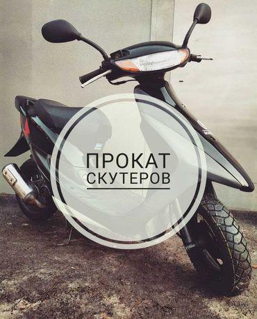 Аренда скутеров в Харькове Прокат скутеров
