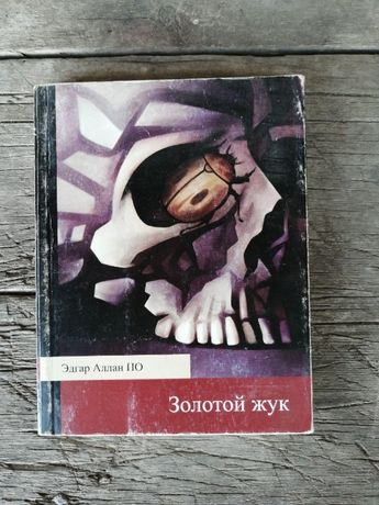 Эдгар Аллан ПО Сборник рассказов. Детектив/ужасы