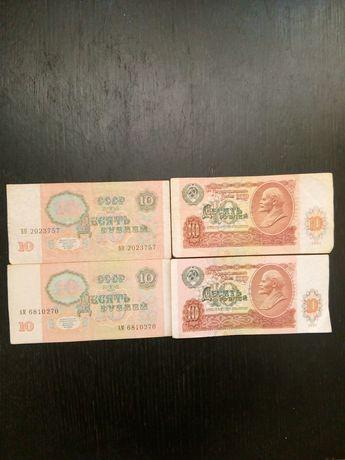 Купюры 10 рублей 1991года и 1961 года!