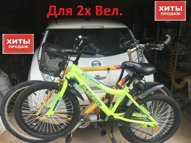 ВЕЛОКрепление для 2 х велосипедов на фаркоп,автокрепление,автобагажник