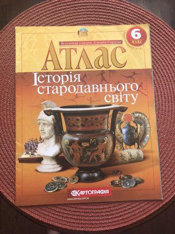 Атлас історія старого світу 6 клас
