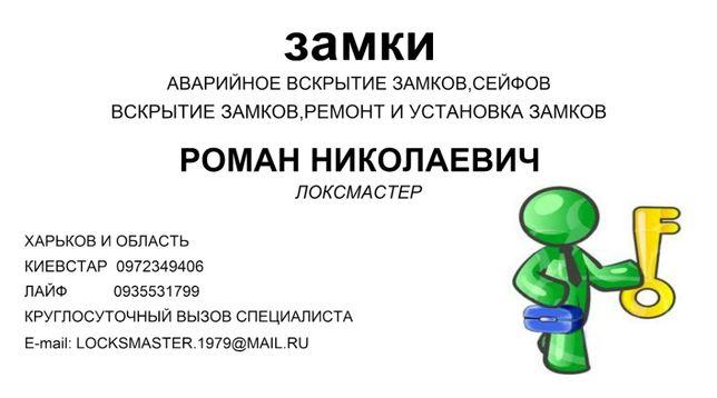 ОТКРЫТЬ ДВЕРЬ, сейф Харьков-вскрытие замков.