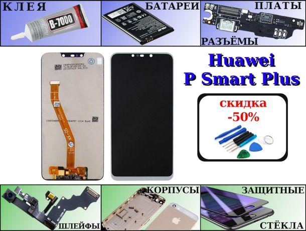 Дисплей экран Huawei P Smart Plus/ P Smart/ P9 Lite/ Y6 Pro/ P20 lite