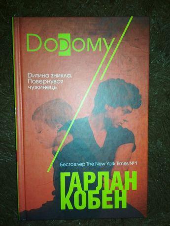 """Продам книгу Гарлан Кобен """"Додому"""""""