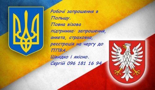 ВІЗА. Запрошення в Польщу, оплата Візового збору, Страховки..