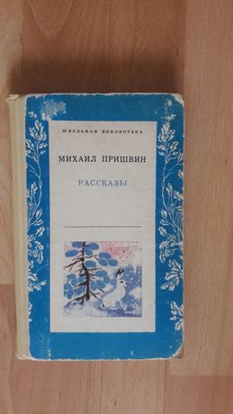 Книга М.Пришвина ''Рассказы''