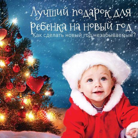 Новогоднее именное поздравление + именная сказка в подарок