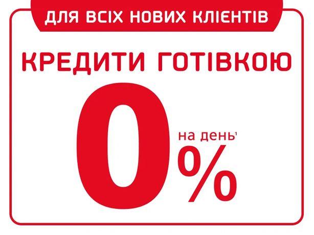 Кредит готівкою без застави під 0%
