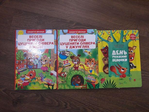 Книги с окошками