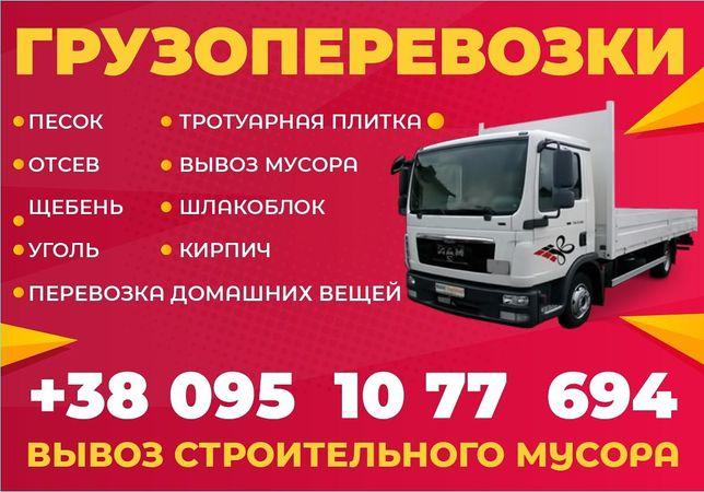 Грузоперевозки по Доброполью, Донецкой обл. Вывоз строительного мусора