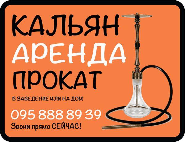 Кальян на выезд / кальянный кейтеринг / аренда / прокат / аутсорс