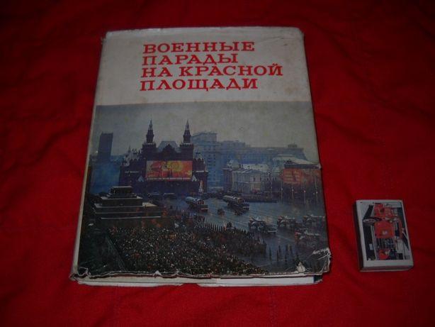 Книга Военные парады на Красной площади