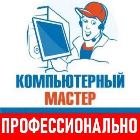 Частный компьютерный мастер Макеевка