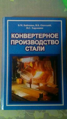 Конвертерного Производство Стали