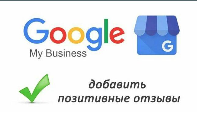 отзывы відгуки Prom Rozetka Google maps Пром Розетка Гугл карти  сайт