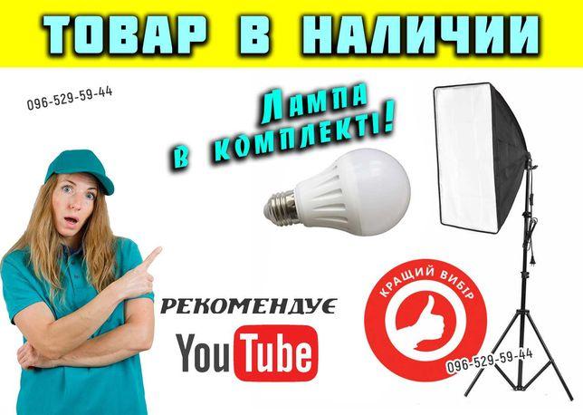 Софтбокс 50Х70 с лампой, стойкой постоянный свет для фото видео студии
