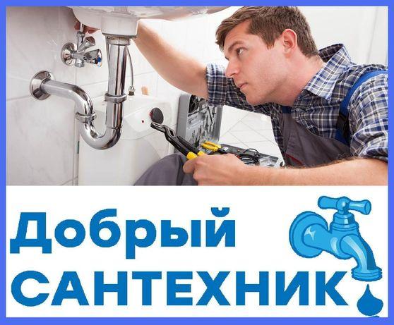 Сантехник вызов Все сантехнические услуги Прочистка чистка канализации