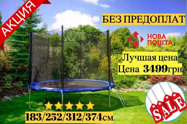 Хитовый Батут SkyJump з сеткой 183 252 312 см Добротное качество!