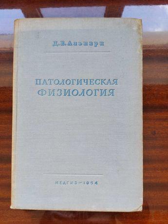 Патологическая физиология. Альперн Даниил Евсеевич