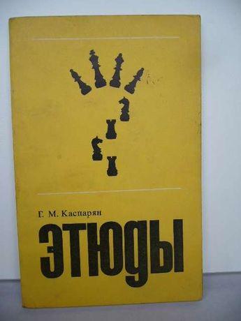Książki o tematyce szachowej -11 sztuk