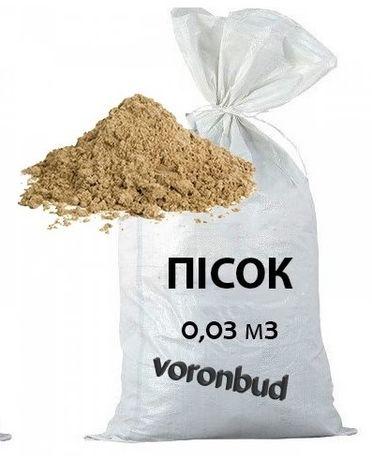Купити пісок фасований сухий ціна піску Винник, Львів, пісок в мішках