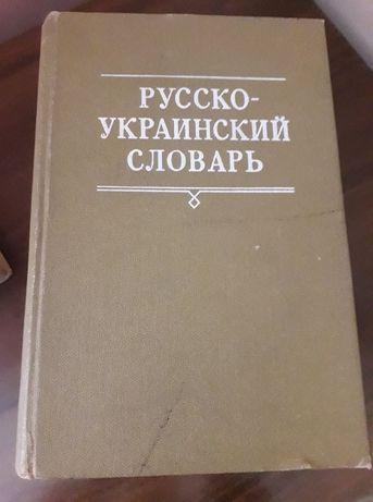 Русско-украинские словари,орфографический русский словарь,иностр.слов