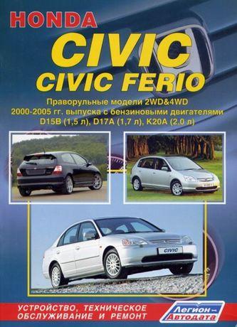 Honda Civic / Civic Ferio. Руководство по ремонту и эксплуатации Книга