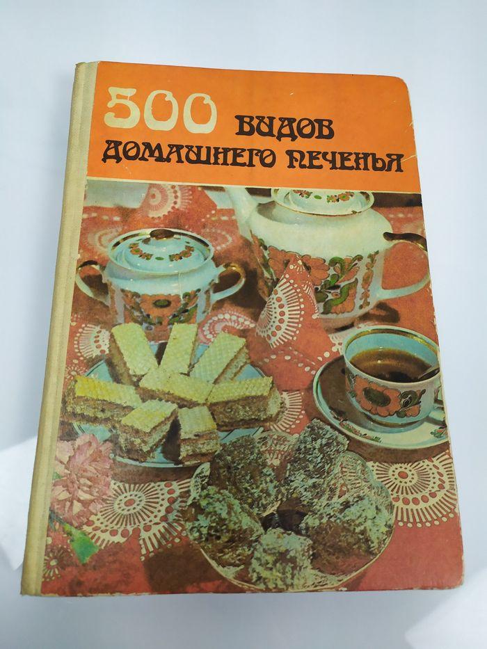 Книга 500 видов домашнего печенья Фастов - изображение 1