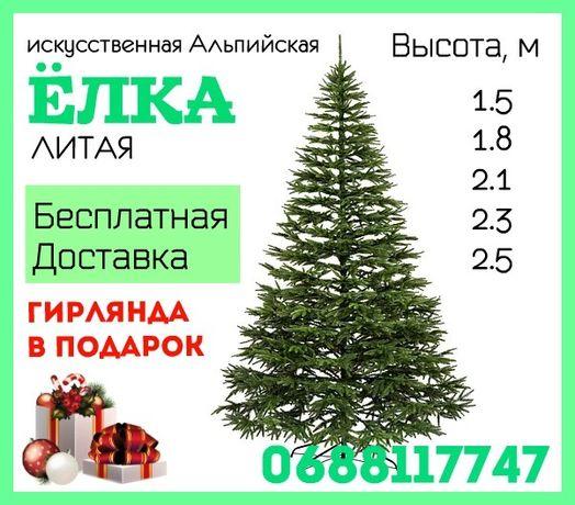 ЛИТАЯ ЁЛКА искусственная АЛЬПИЙСКАЯ зеленая Искусственные елки Елка