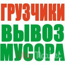 Вывоз мусора Дарница Черниговская Лесная Левобережная
