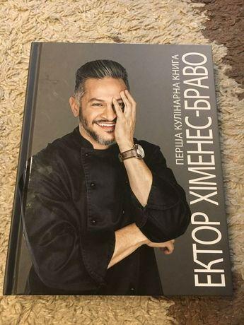 Новая кулинарная книга Эктор Хименес -Браво