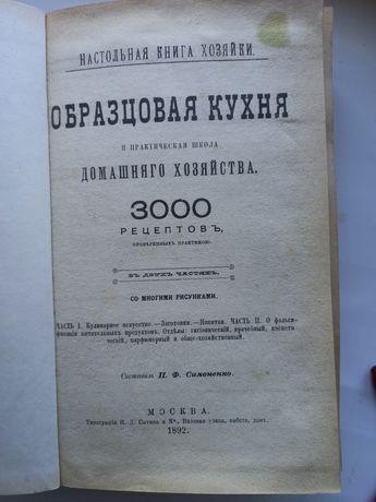 Образцовая кухня 3000 рецептов Москва 1892г