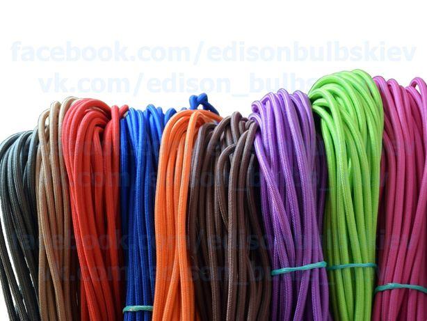 Электро Кабель цветной провод в тканевой оплетке, лампа Эдисона