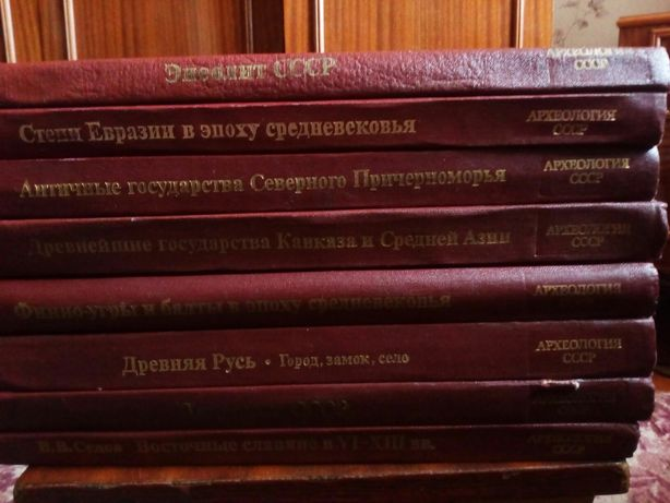 Продам книги археология СССР