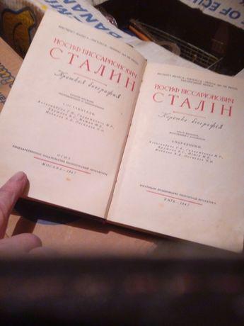 Книга. Біографія.Сталін.