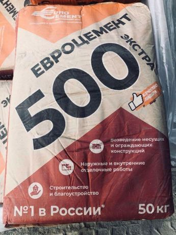 Евро Цемент и Новороссийский. М-500. Лучшая цена. Доставка
