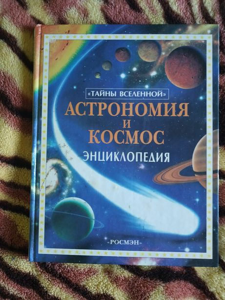 Енциклопедия о космосе и астрономии