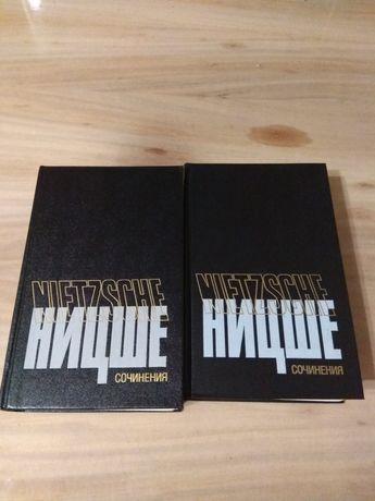 Ницше. Сочинения в двух томах