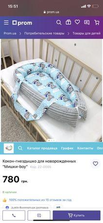 """Кокон-гнездышко для новорожденных """"Мишки-boy""""+подушечка в подарок"""
