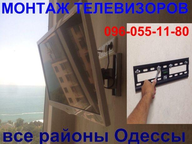 Установка монтаж телевизора LЕD LED Plasma на стену-вся Одесса.
