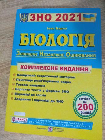 Підручник для підготовки до ЗНО з біології 2021 І. Барна