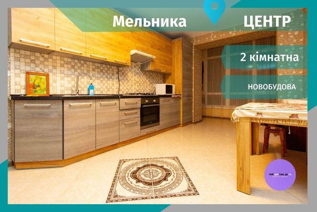 2 кімнатна квартира 75м2!! ЦЕНТР Новобудова