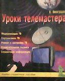 продам книгу уроки телемастера
